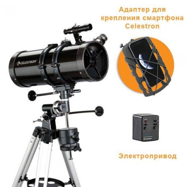 Телескоп Celestron PowerSeeker 127 EQ-MD